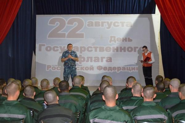 В исправительных учреждениях Подмосковья прошли мероприятия, посвященные Дню Государственного флага