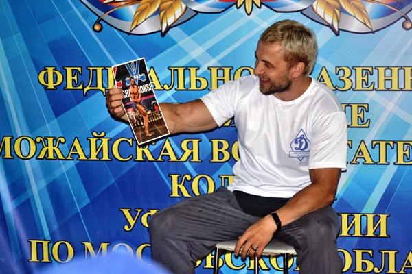 В Можайской ВК УФСИН России по Московской области состоялись спортивные соревнования I этапа XI Всероссийской спартакиады несовершеннолетних осужденных