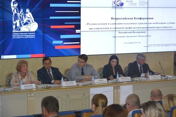 Начальник и сотрудники УФСИН России по Московской области приняли участие во Всероссийской конференции